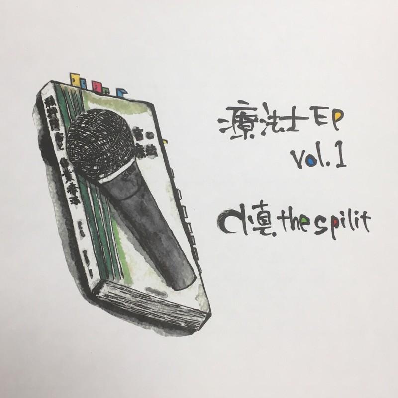 療法士EP vol.1
