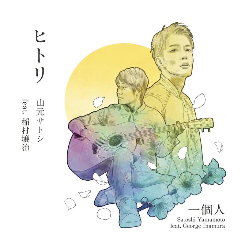 ヒトリ (feat. 稲村壌治)