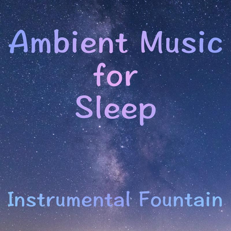 眠りのためのアンビエントミュージック