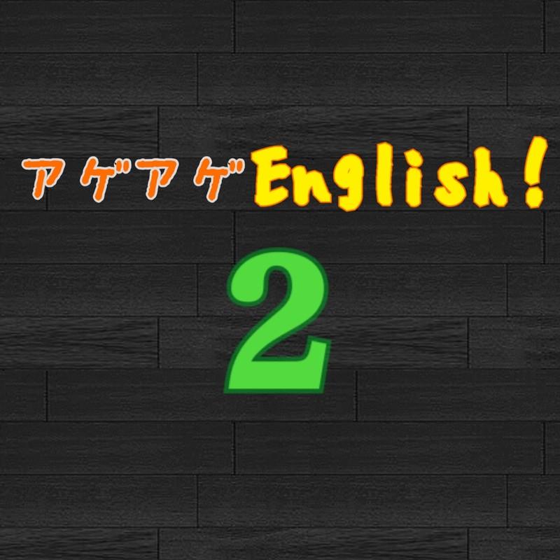 アゲアゲEnglish!2