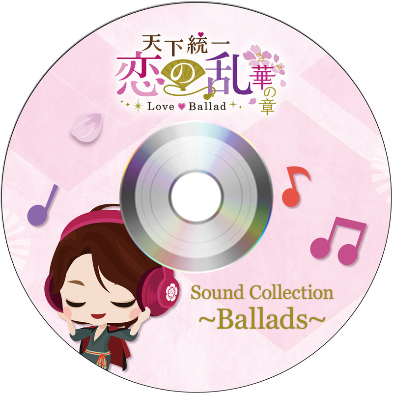 天下統一恋の乱 Love Ballad Sound Collection ~Ballads~