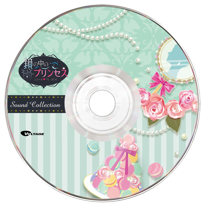 鏡の中のプリンセス Love Palace Sound Collection