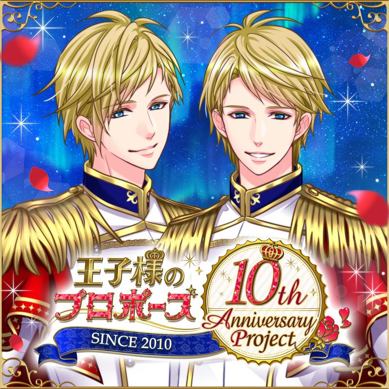 王子様のプロポーズ Sound Collection