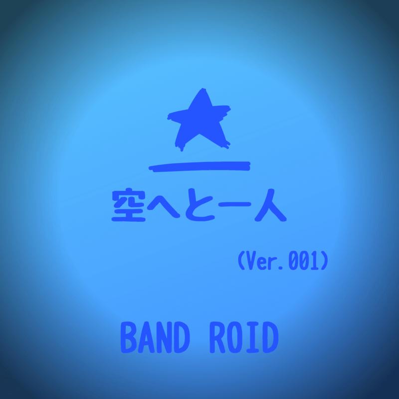 空へと一人 (Ver.001)