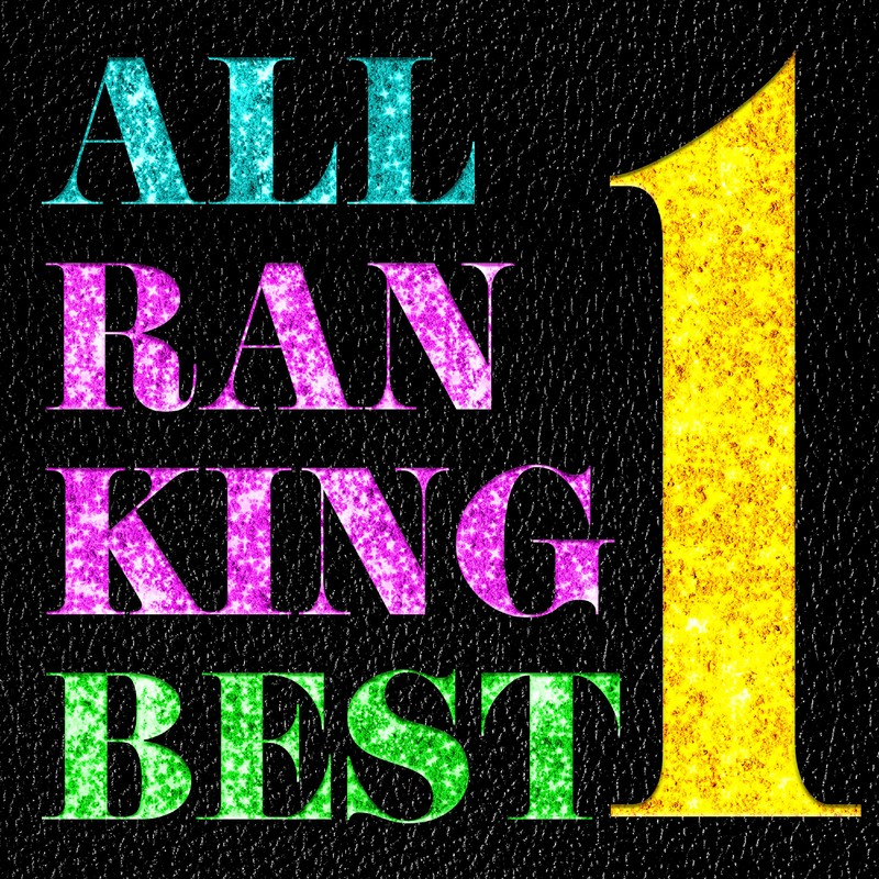 ALL RANKING BEST 1 -洋楽トップ・ヒッツ30-