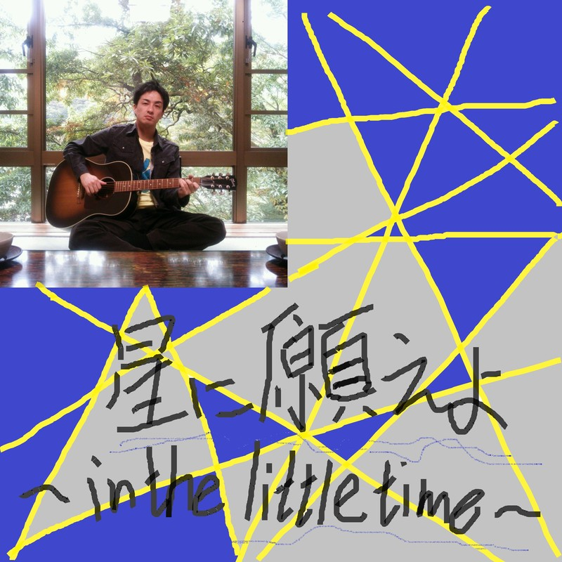 星に願えよ☆ ~in the little time~