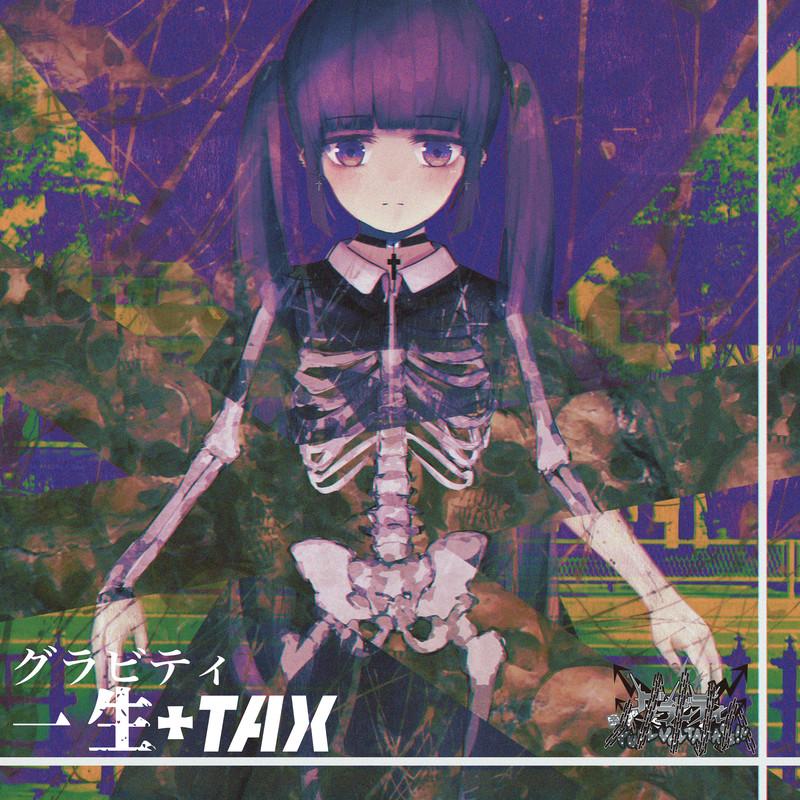 一生+TAX(A-TYPE)