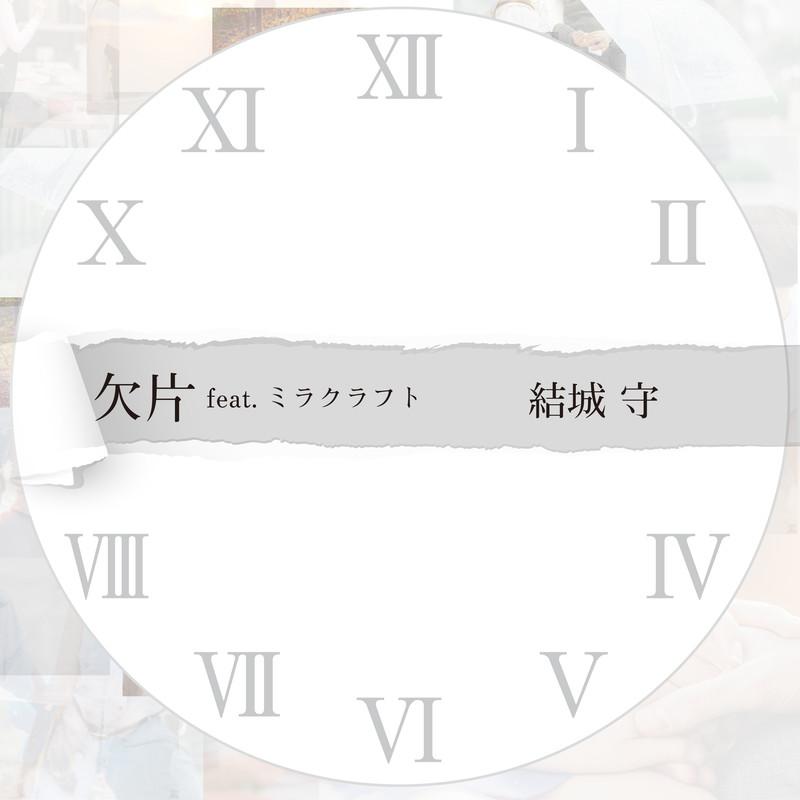 欠片 (feat. ミラクラフト)