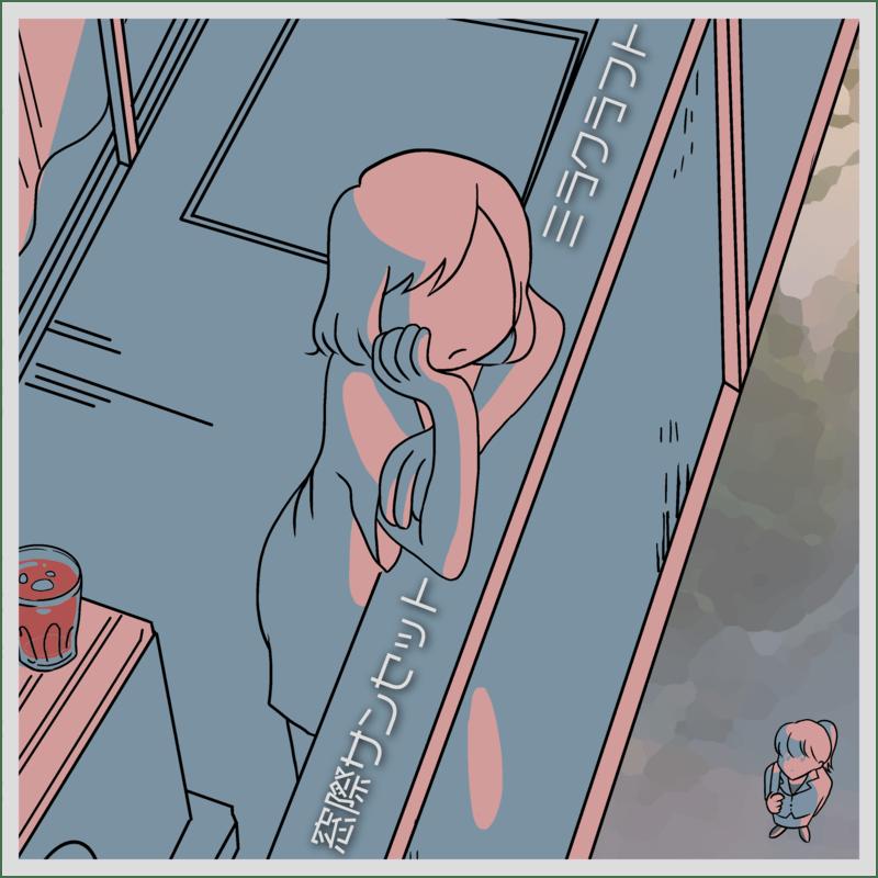 窓際サンセット