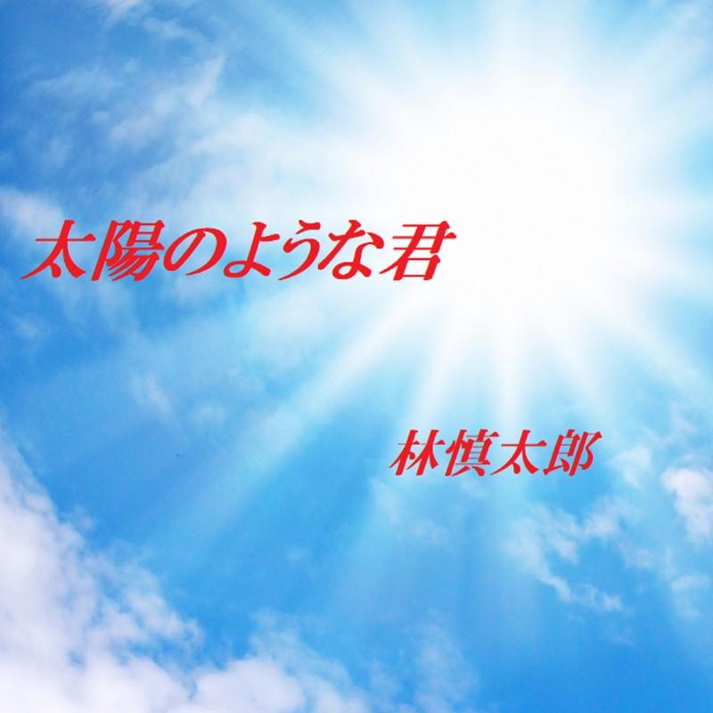 太陽のような君