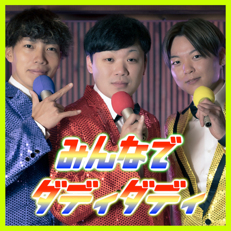 MINNNADEDADYDADYshort.ver (feat. HIROCHO & DJ K)