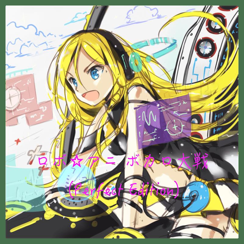 ロボアニボカロ大戦(Perfect Edition)