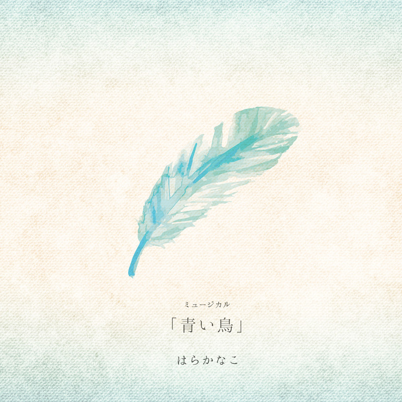 青い鳥 (全曲版)