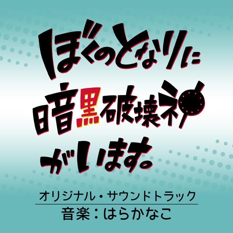 TVアニメ「ぼくのとなりに暗黒破壊神がいます。」オリジナル・サウンドトラック