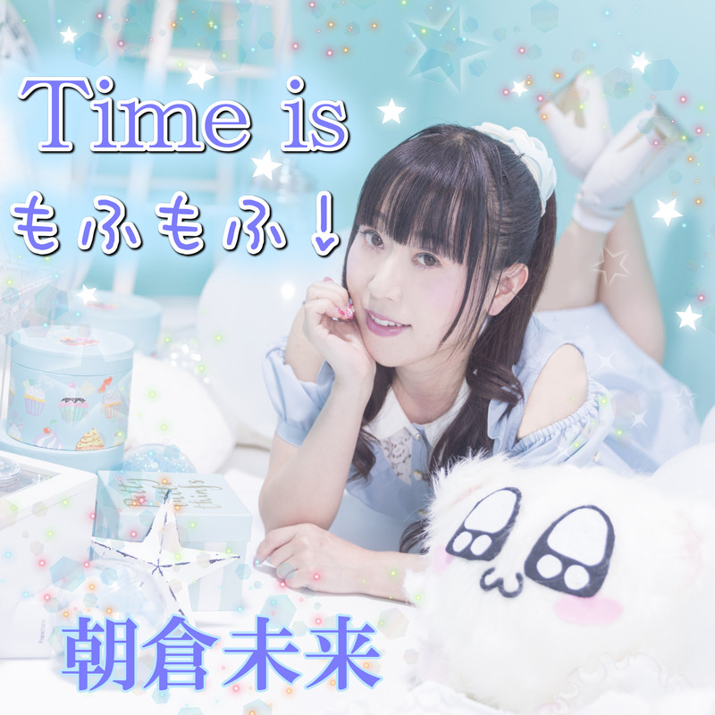 Time is もふもふ!
