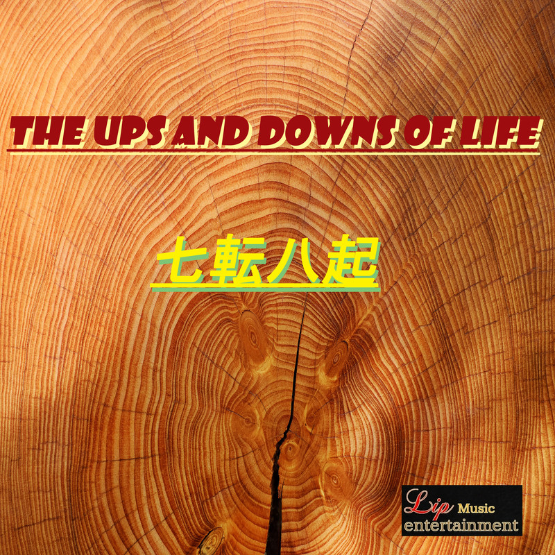 The ups and downs of life -七転八起-