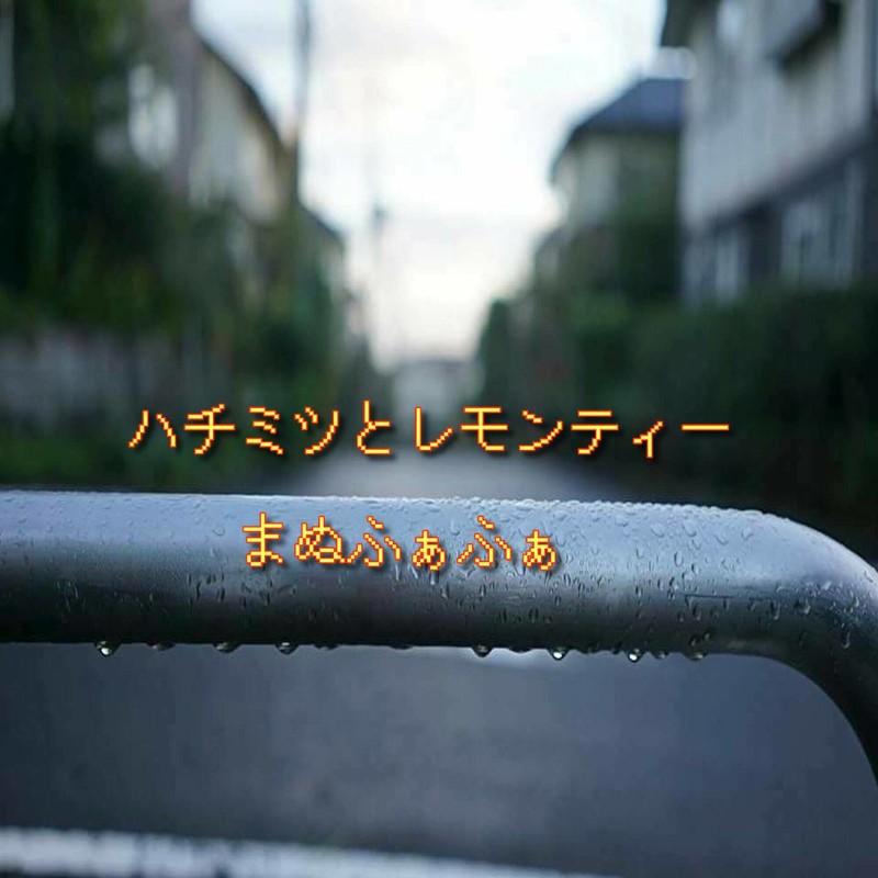 ハチミツとレモンティー (feat. VY1V4)