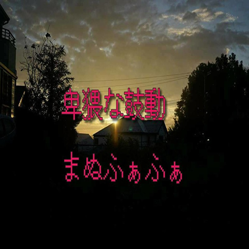 卑猥な鼓動 (feat. VY1V4)