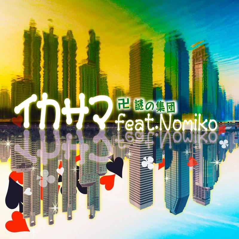 イカサマ (feat. Nomiko)