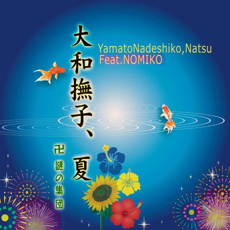 大和撫子、夏 (feat. Nomiko)