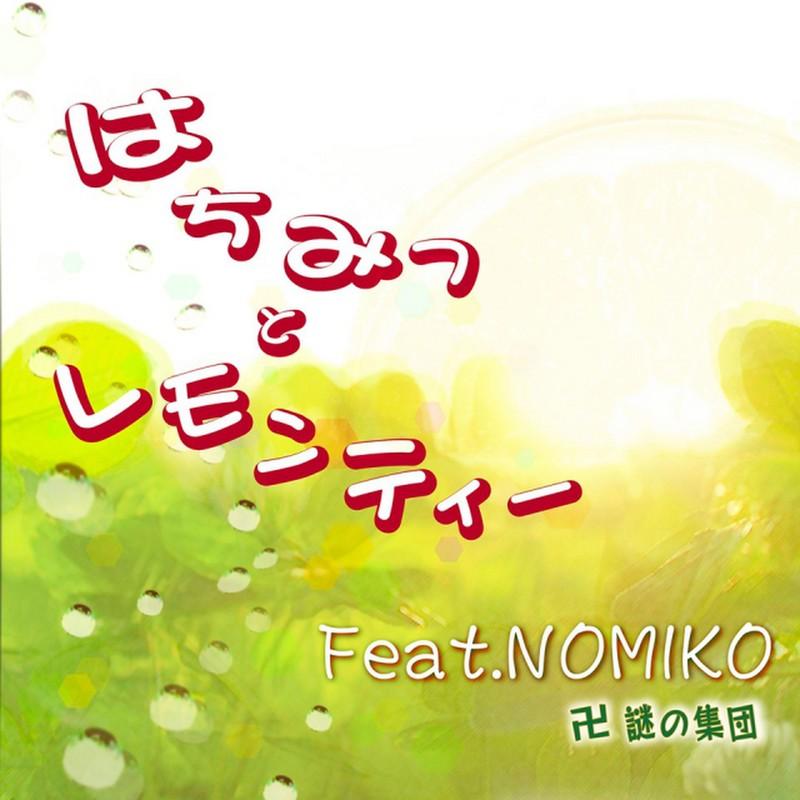 はちみつとレモンティー (feat. Nomiko)
