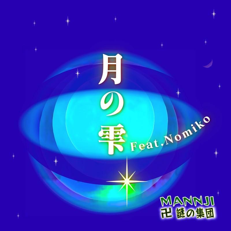月の雫 (feat. Nomiko)