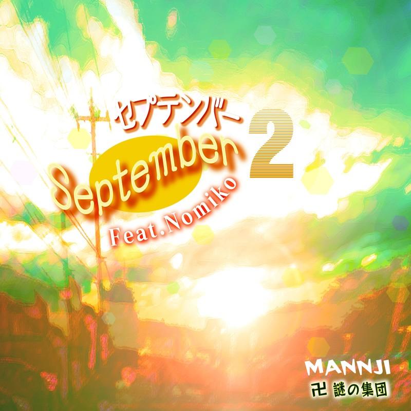 セプテンバー 2 (feat. Nomiko)
