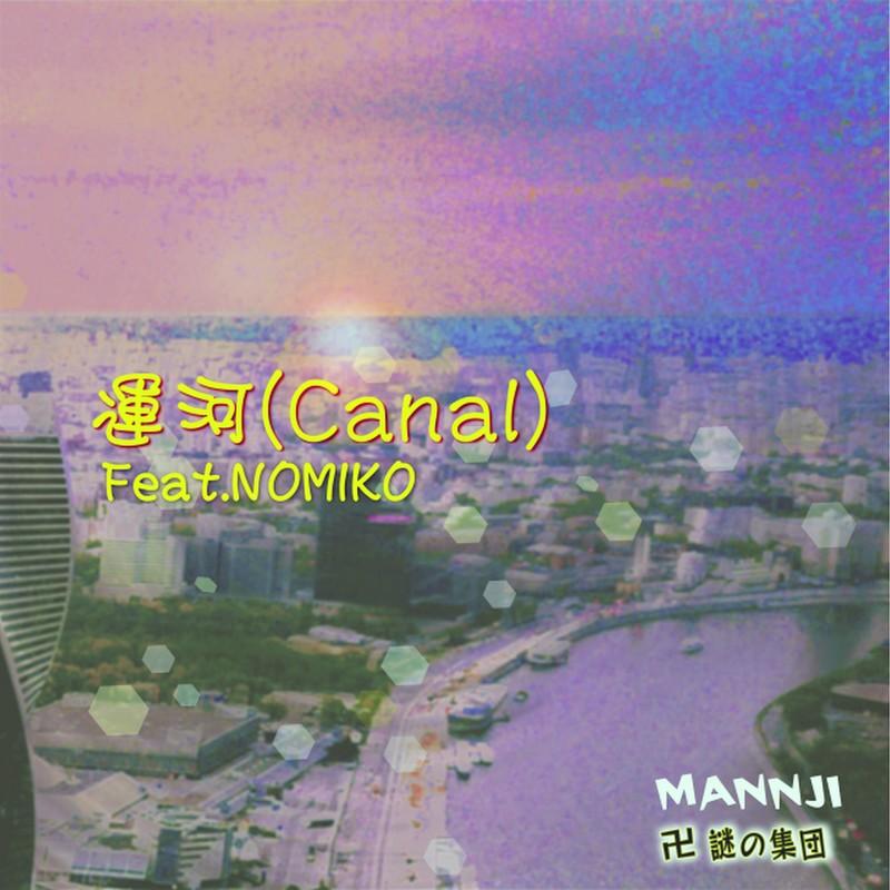 運河 (feat. Nomiko)