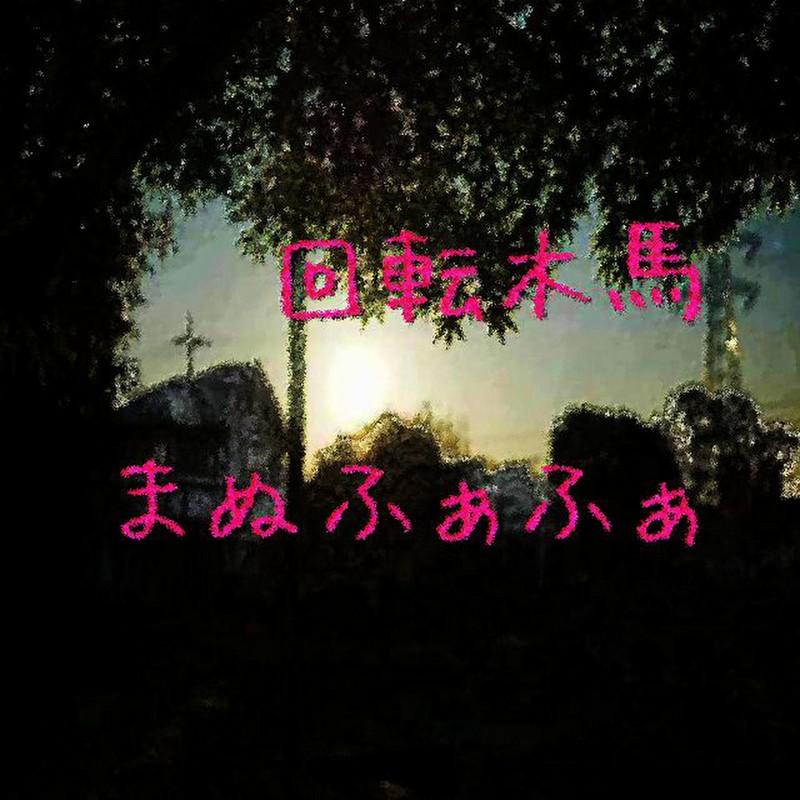 回転木馬 (feat. VY1V4)