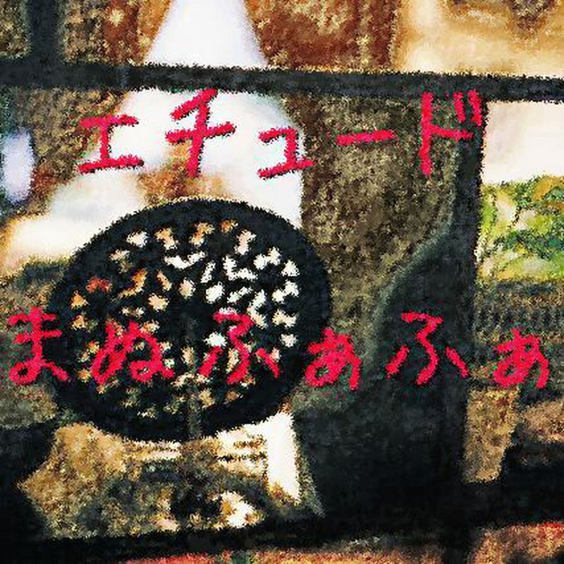 エチュード (feat. VY1V4)