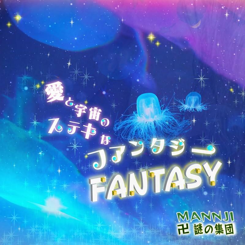 愛と宇宙のステキなファンタジー (feat. Nomiko)