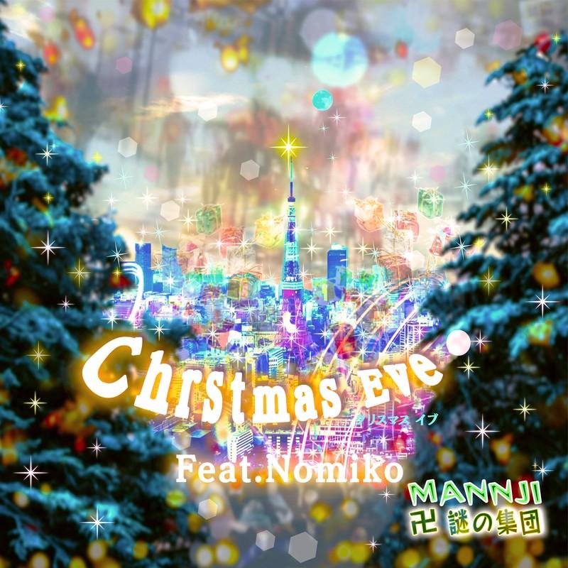 クリスマスイブ (feat. Nomiko)