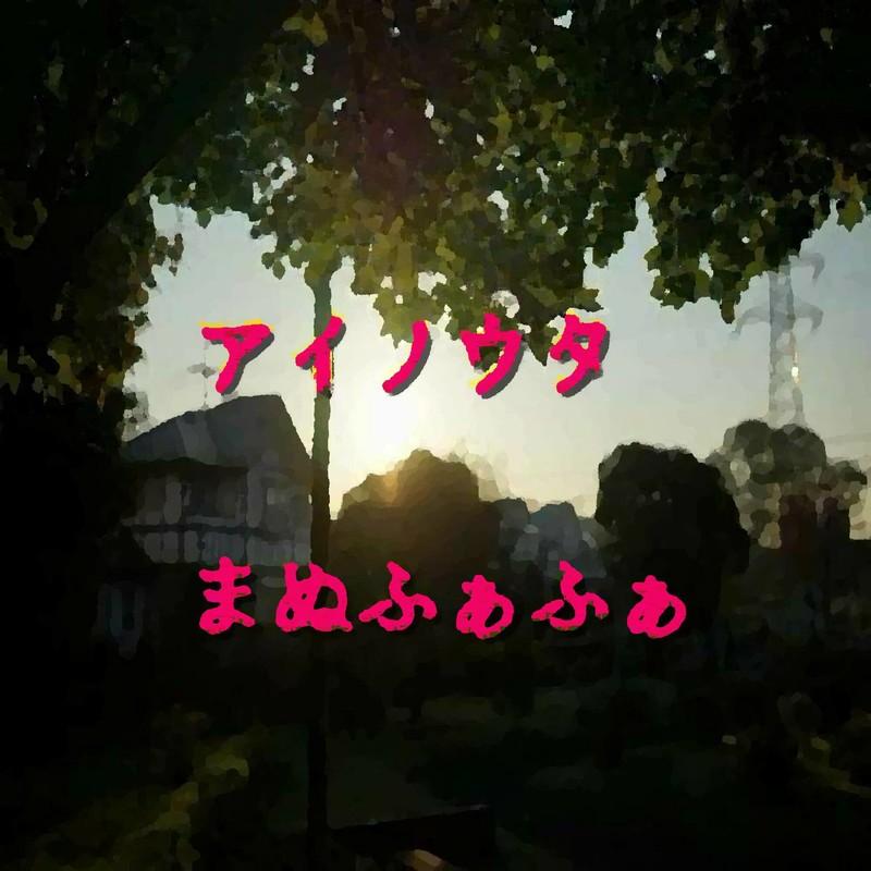 アイノウタ (feat. VY1V4)