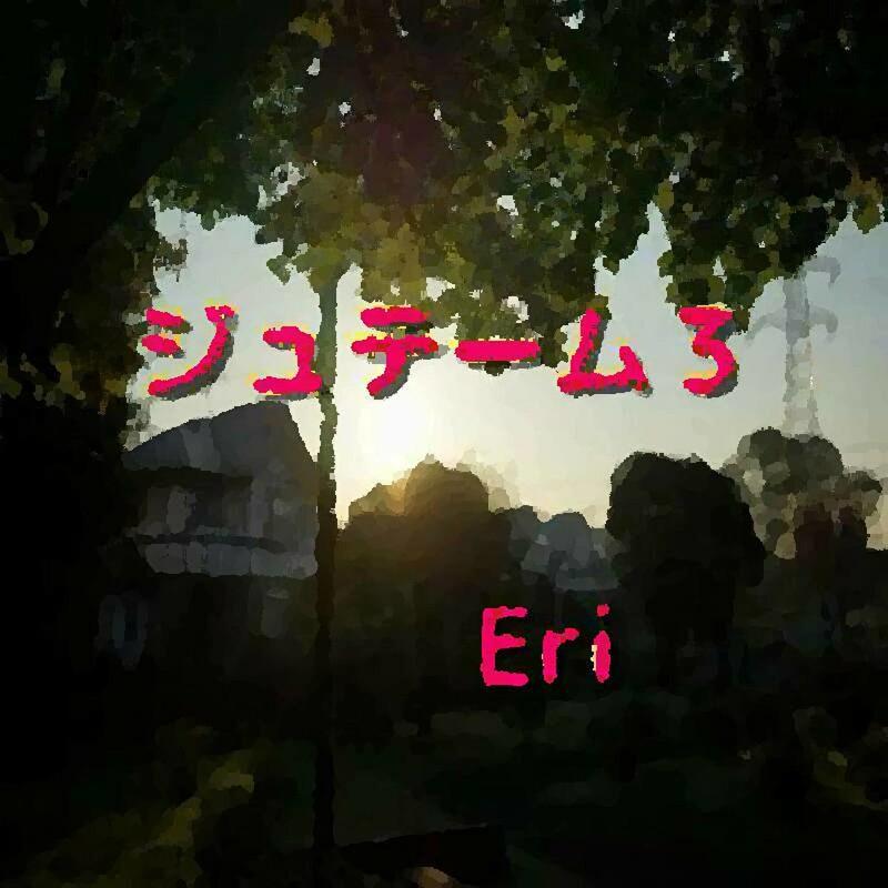ジュテーム3 (feat. Eri)