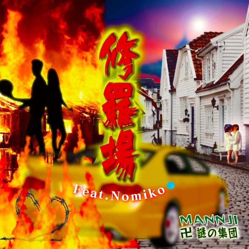 修羅場 (feat. Nomiko)