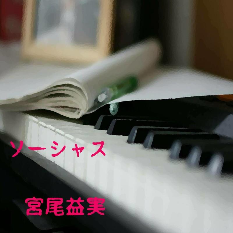 ソーシャス (feat. VY1V4)