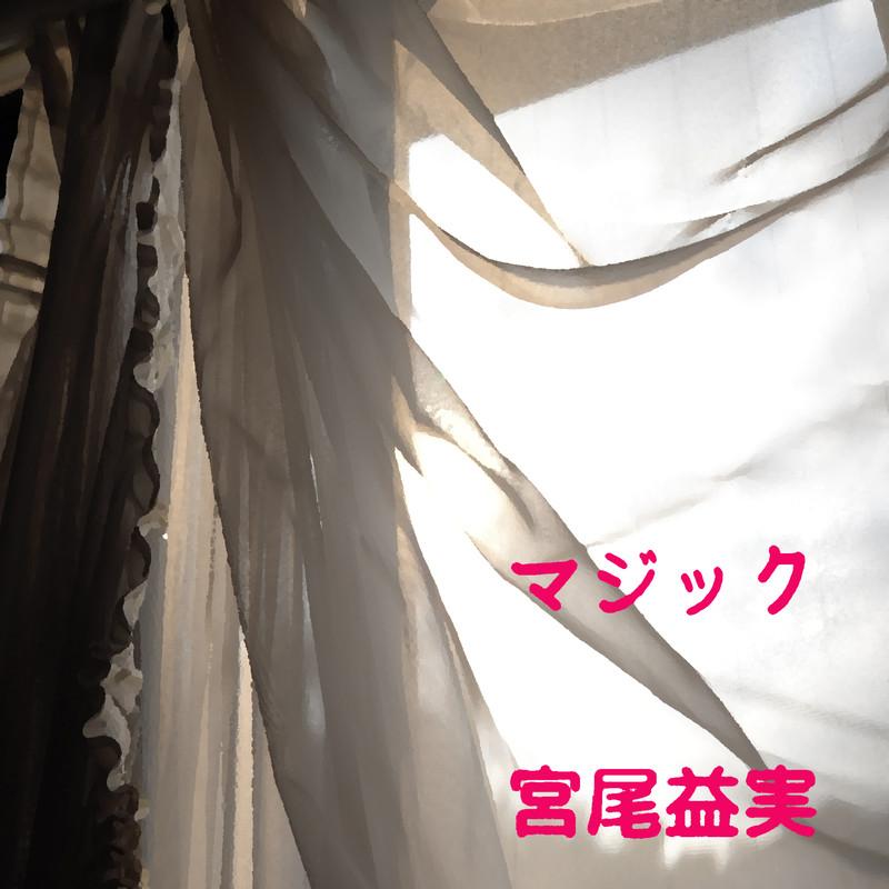 マジック (feat. VY1V4)