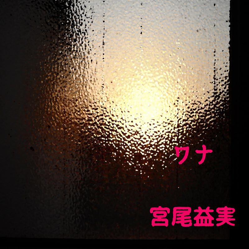 ワナ (feat. VY1V4)