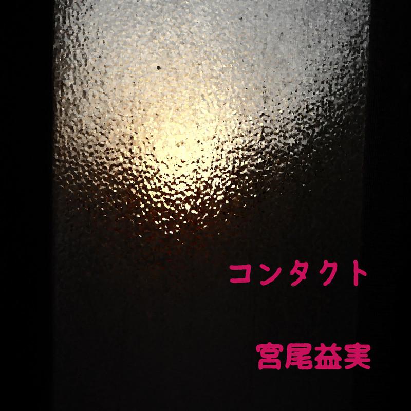 コンタクト (feat. VY1V4)