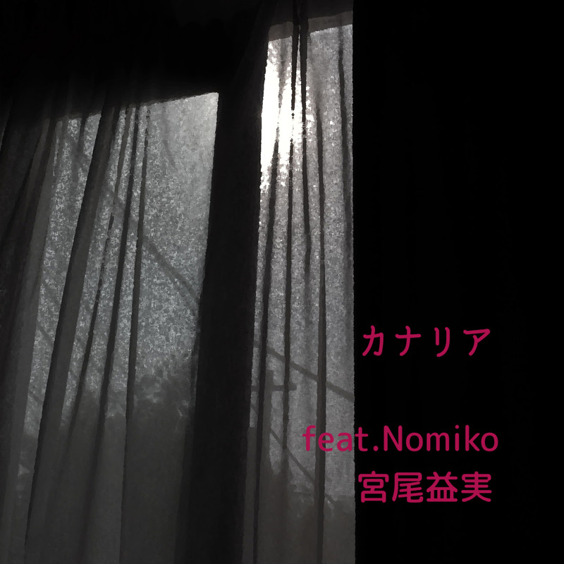カナリア (feat. Nomiko)