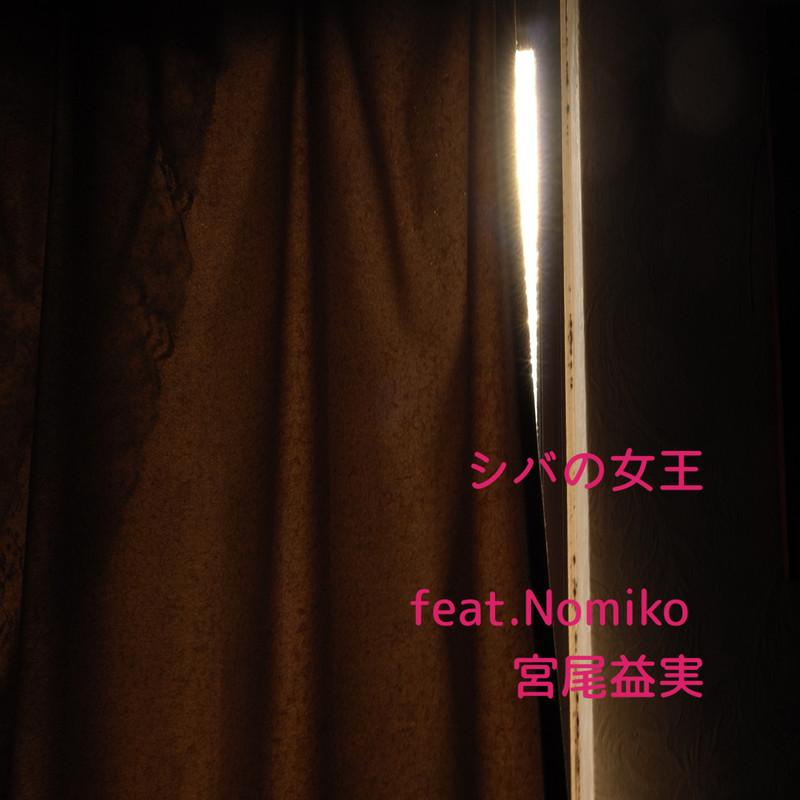 シバの女王 (Self Cover) [feat. Nomiko]