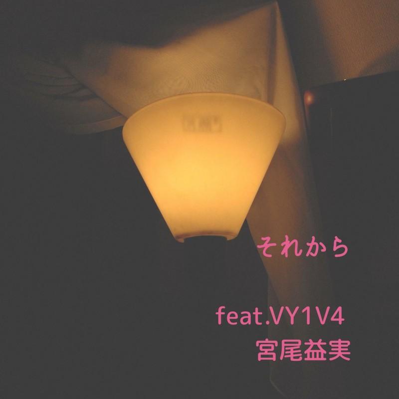 それから (feat. VY1V4)