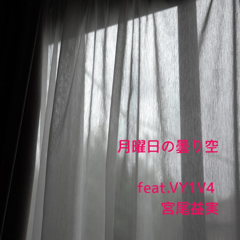 月曜日の曇り空 (feat. VY1V4)