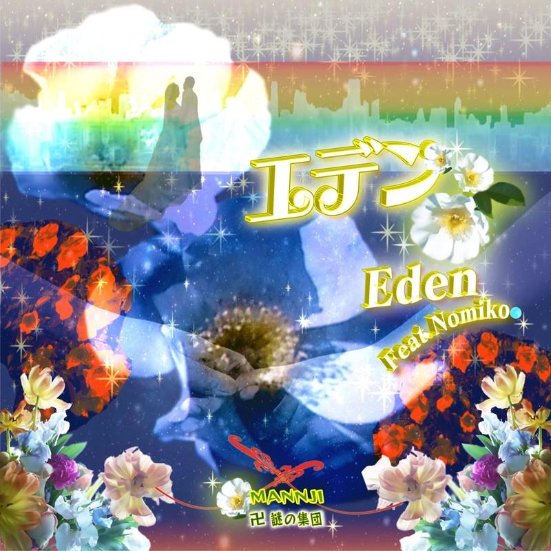 エデン (feat. Nomiko)