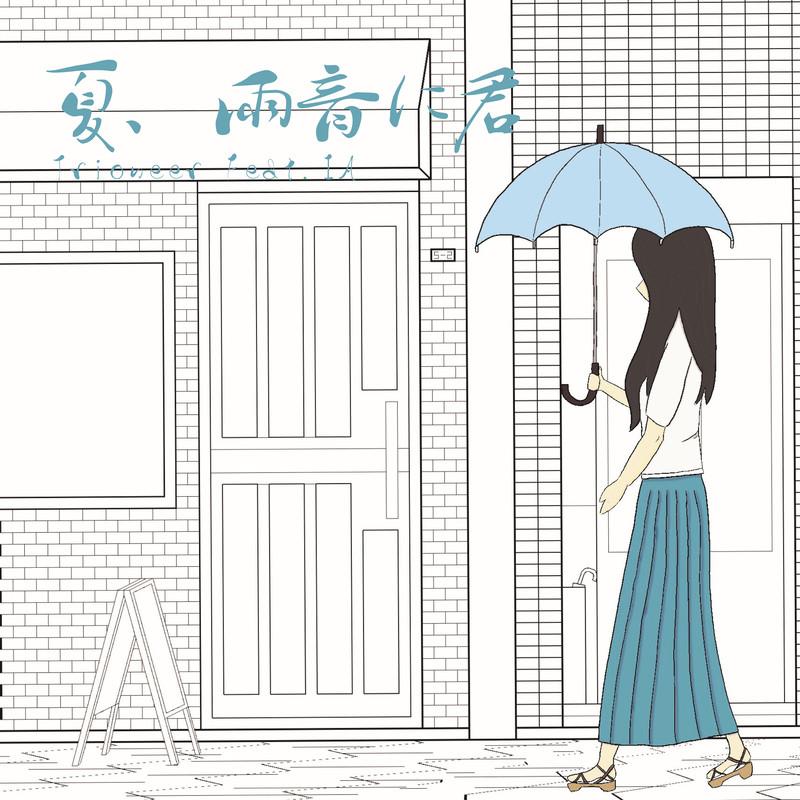夏、雨音に君 (feat. IA)