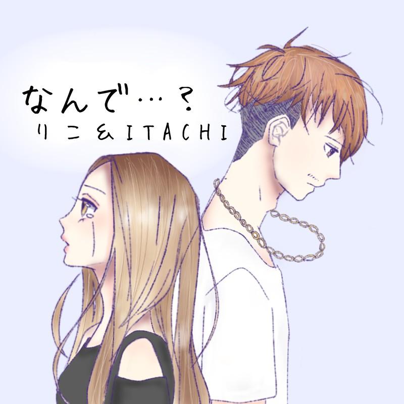 なんで...? (feat. りこ)