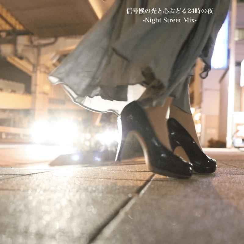 信号機の光と心おどる24時の夜 (Night Street Mix)