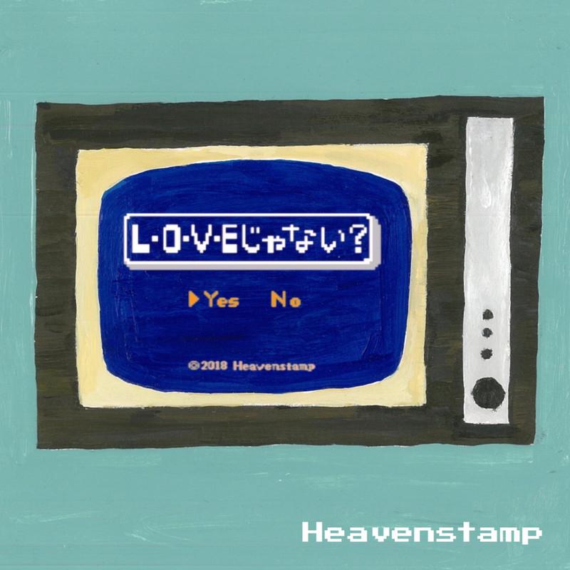 L・O・V・Eじゃない? (8bit Remix)
