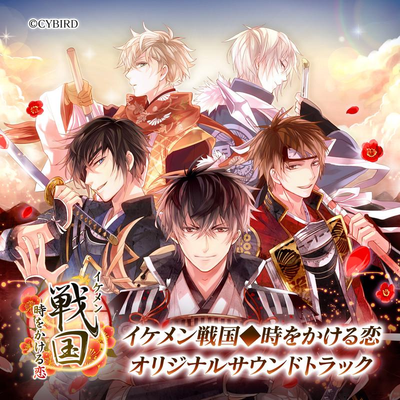 イケメン戦国◆時をかける恋 オリジナルサウンドトラック