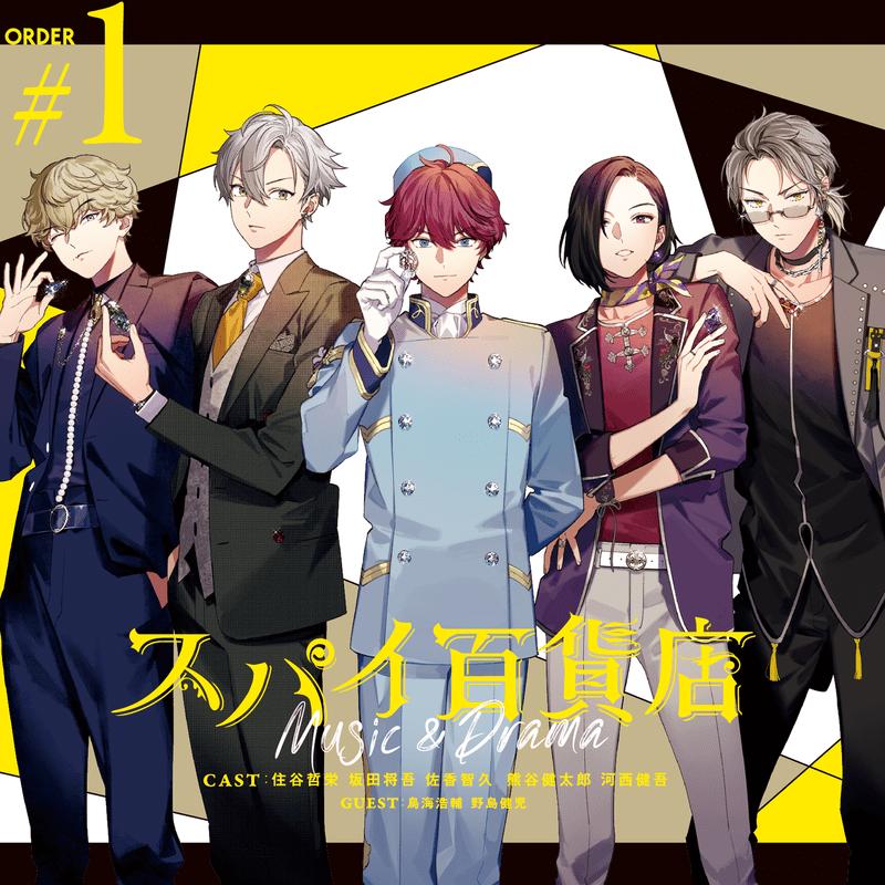スパイ百貨店 Music&Drama Order#1